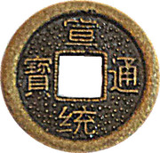 1 Cash - Xuantong (Boo-chiowan - replica Hartill# 22.1513-6) – obverse