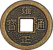 1 Cash - Yongzeheng (Boo-chiowan - replica FD# 2277) – obverse