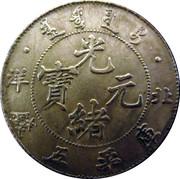 1 Dollar - Guangxu (Pei Yang) – obverse