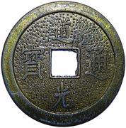 1 Cash - Daguang 1820-1850 (Replica) – obverse