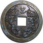 1 Cash - Quianlong 1736-1796 (Replica) – reverse