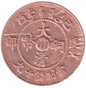 10 Cash - Xuangtong (Replica; Chinese: Guangxu; Szechuan mint) – obverse