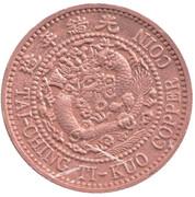 10 Cash - Xuangtong (Replica; Chinese: Guangxu; Szechuan mint) – reverse