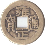 Replica - 1 Cash - Yongzheng (Boo-je) – obverse