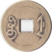 Replica - 1 Cash - Yongzheng (Boo-je) – reverse