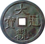 Charm Token - Huizong (Daguan) – obverse