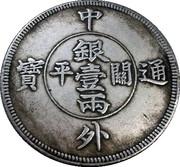 Token - Zhong Wai Tong Bao – obverse
