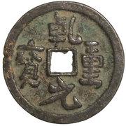 100 Cash - Qianyuan (Zhongbao; tourist fantasy) – obverse