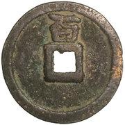 100 Cash - Qianyuan (Zhongbao; tourist fantasy) – reverse