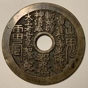 Pièce Yansheng (8 éléments) – obverse