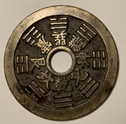 Pièce Yansheng (8 éléments) – reverse