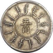 5 Jiao - Guangxu – reverse