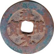 1 Cash - Xiangfu (Regular script; Yuanbao) -  obverse