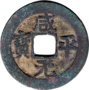 1 Cash - Xianping (Regular script) – obverse