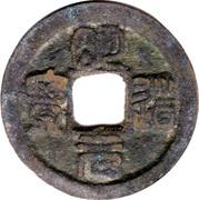 1 Cash - Mingdao (Seal script) – obverse