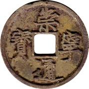 10 Cash - Chongning (Imperial script) – obverse