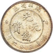 3.6 Candareens - Guangxu (Hubei) – obverse