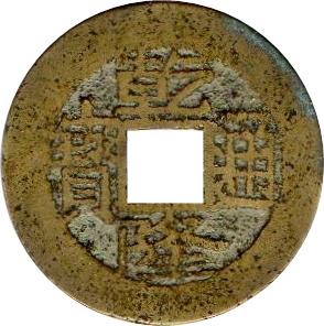 1 cash de Jiaqing. Ceca de Boo-Yuwan. 1796-1820. G958