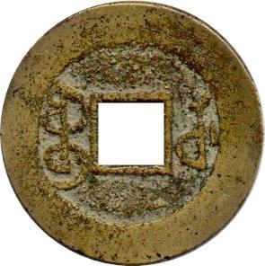 1 cash de Jiaqing. Ceca de Boo-Yuwan. 1796-1820. G960
