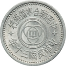 1 Fen (Federal Reserve Bank, Peking) – obverse