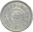 5 Fen (Federal Reserve Bank, Peking) – obverse