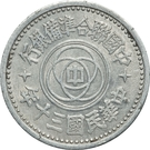 1 Chiao (Federal Reserve Bank, Peking) – obverse