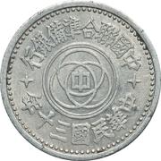 1 Chiao (Federal Reserve Bank, Peking) – obverse