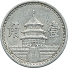 1 Chiao (Federal Reserve Bank, Peking) – reverse