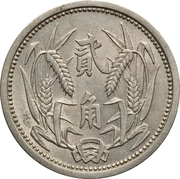 2 Chiao (Chi Tung Bank) – reverse