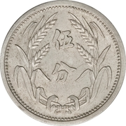 5 Fen (Chi Tung Bank) – reverse