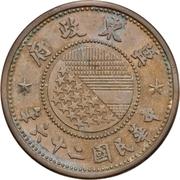 1 Fen (Chi Tung Bank) – obverse