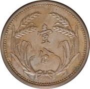 1 Fen (Chi Tung Bank) – reverse