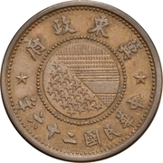 5 Li (Chi Tung Bank) – obverse