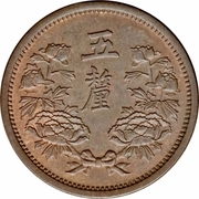 5 Li - Puyi (Kangde) – reverse
