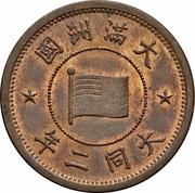 1 Fen - Puyi (Datong) – obverse