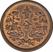 1 Fen - Puyi (Datong) – reverse