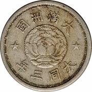 5 Fen - Puyi (Datong) – obverse