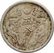 5 Fen - Puyi (Datong) – reverse