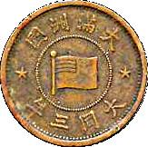 5 Li - Puyi (Datong) – obverse