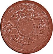 1 Fen - Puyi (Kangde) – reverse