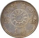 1 Dollar - Sun Yat-sen – reverse
