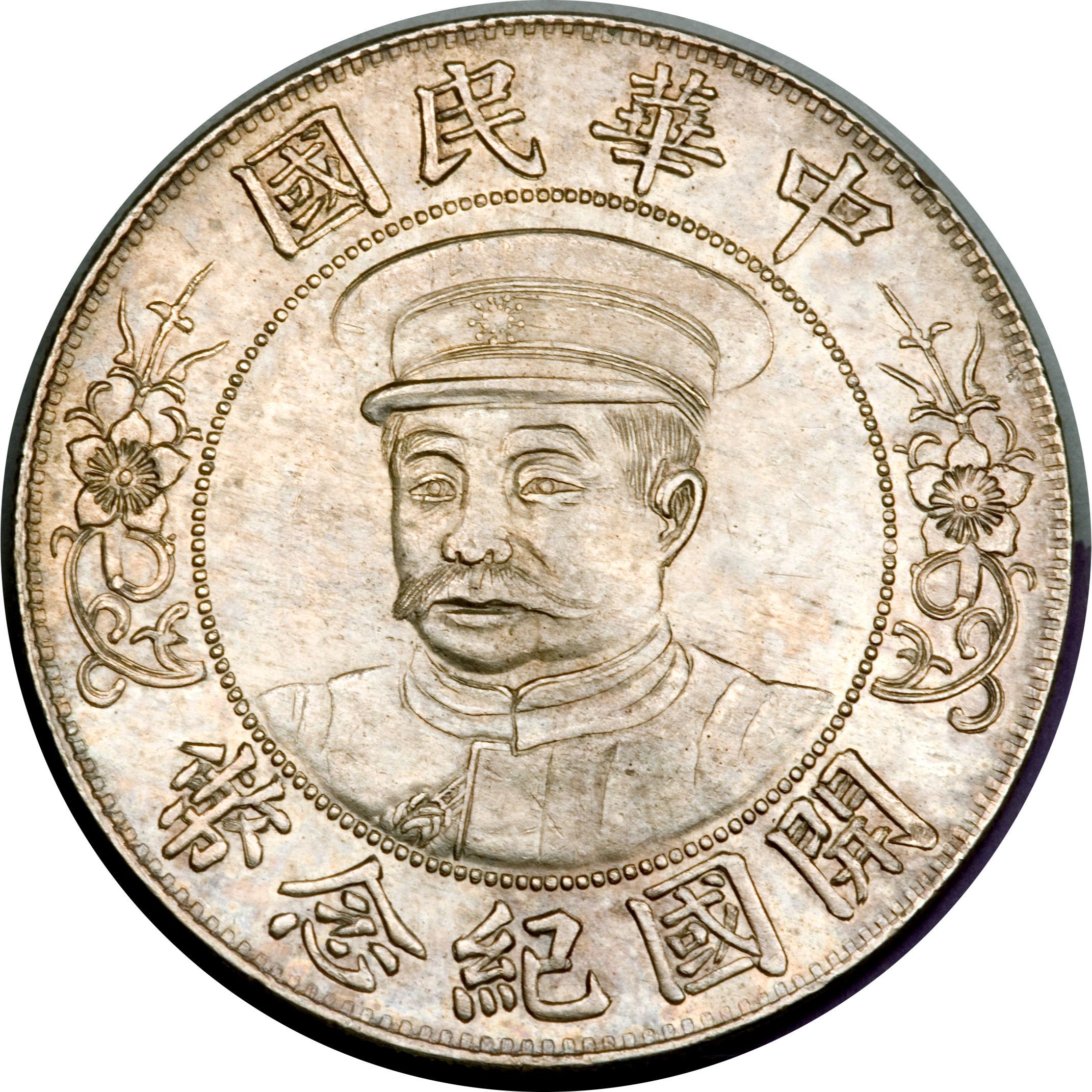 1 Yuan Dollar Li Yuanhong