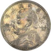 1 Dollar - Yuan Shikai (Fat Man Dollar) – obverse