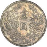 1 Dollar - Yuan Shikai (Fat Man Dollar) – reverse