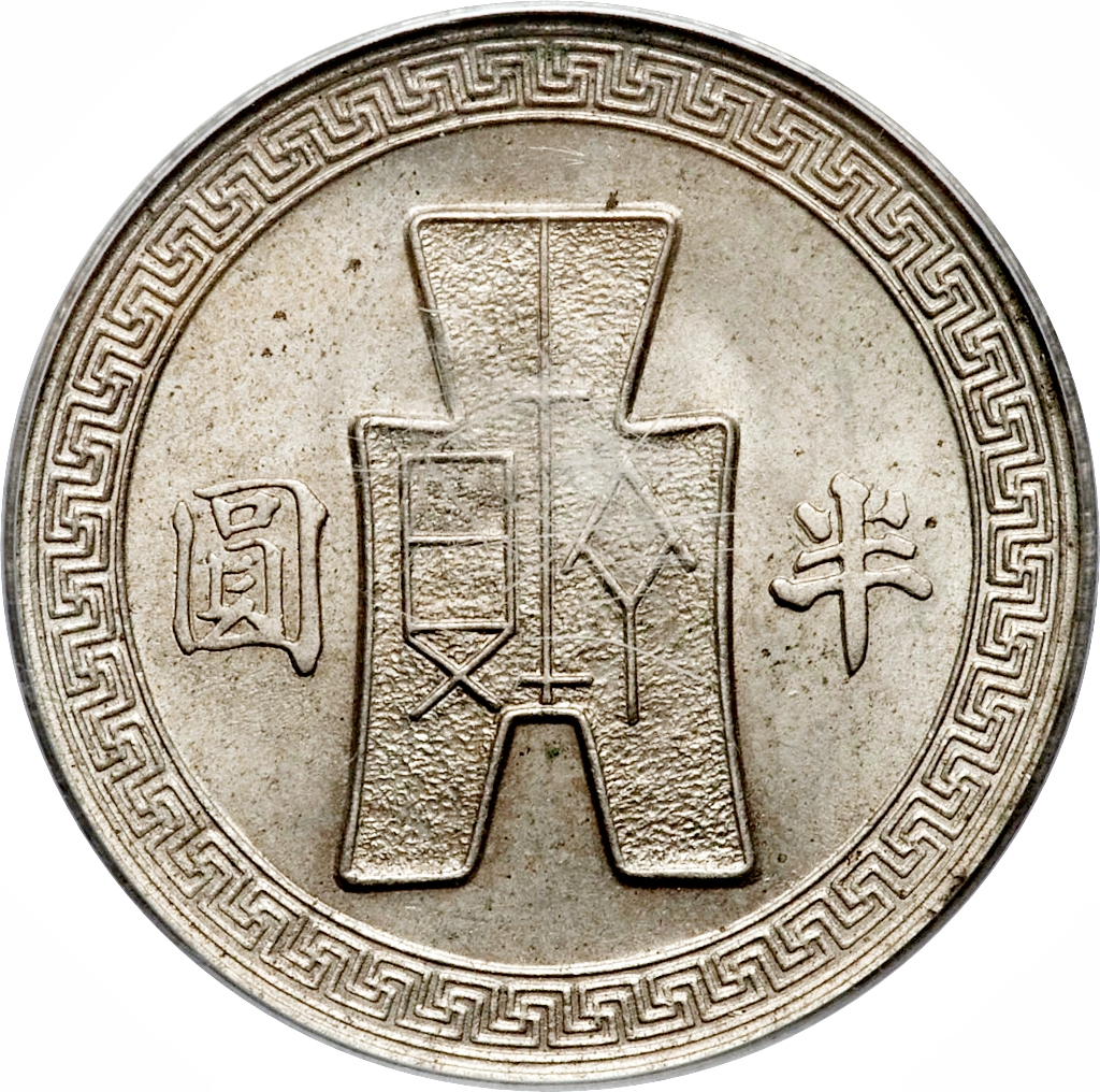 Essay coin the china