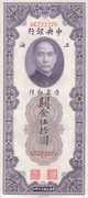 50 Customs Gold Units (Central Bank of China) – obverse