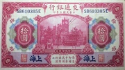 10 Yuan (Bank of Communications; Shanghai overprint) -  obverse