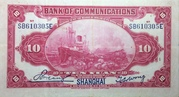 10 Yuan (Bank of Communications; Shanghai overprint) -  reverse