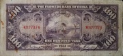 100 Yuan (Farmers Bank of China) -  reverse
