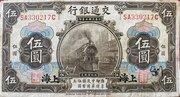 5 Yuan (Bank of Communications; Shanghai overprint) -  obverse